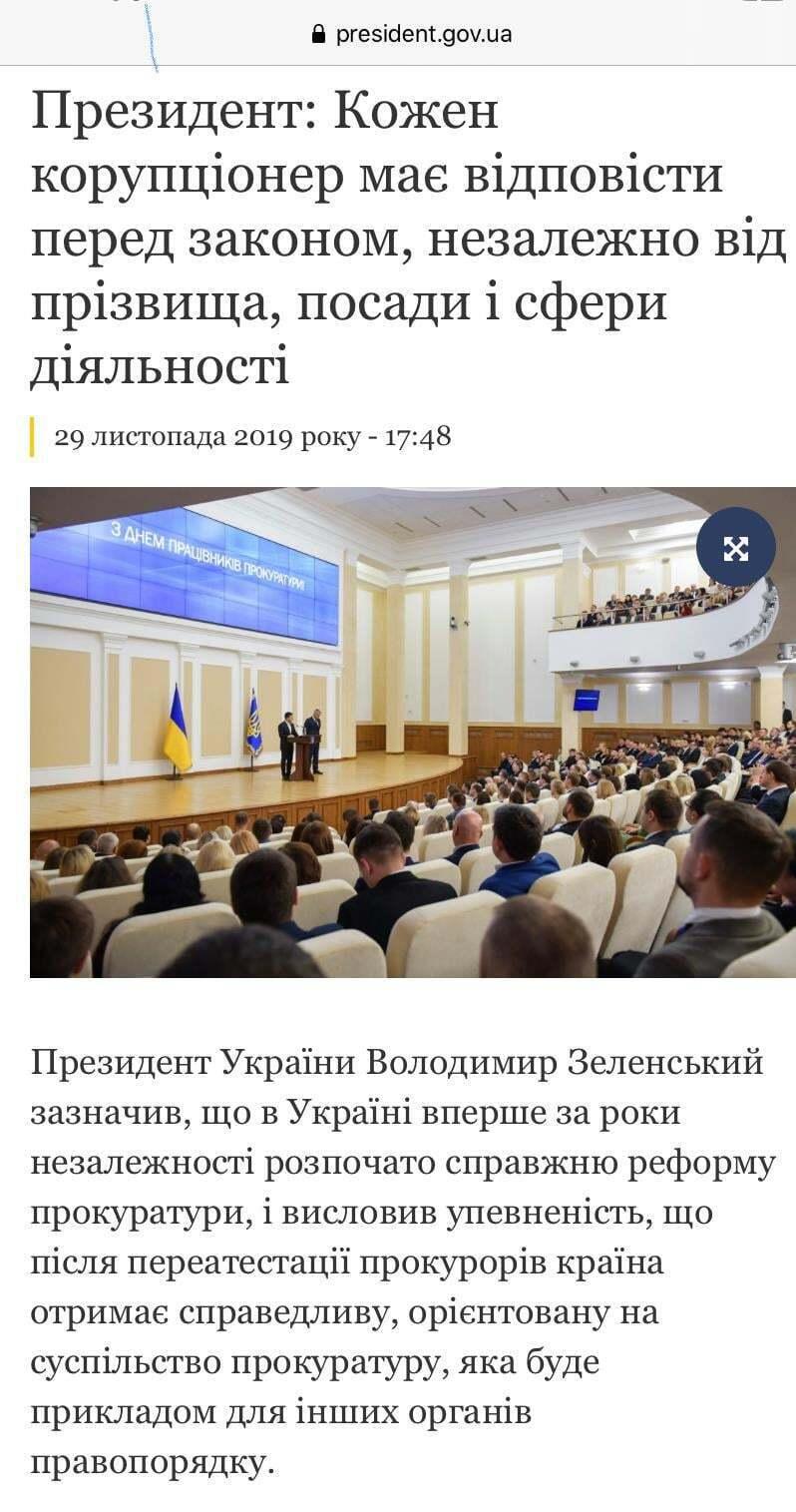 "Зеленский не отвечает за обещания: ""Слуги"" забыли кому они служат?"