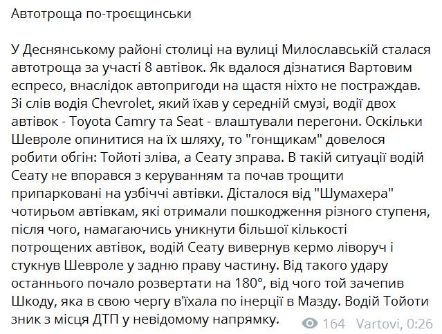 ДТП Троещина