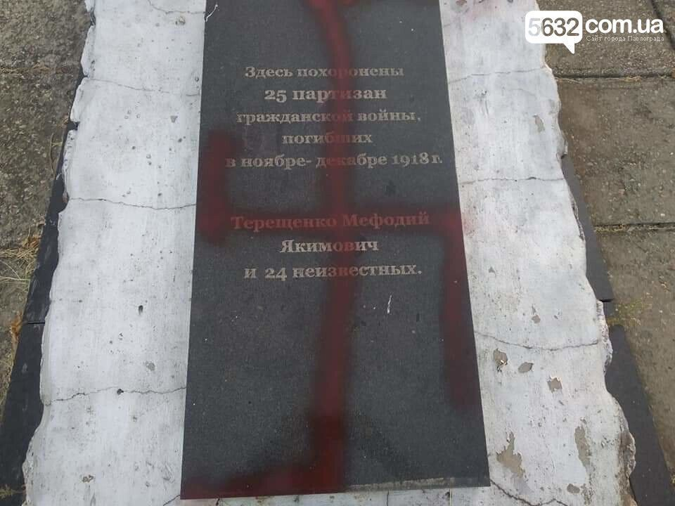Вандалы надругались над памятником.