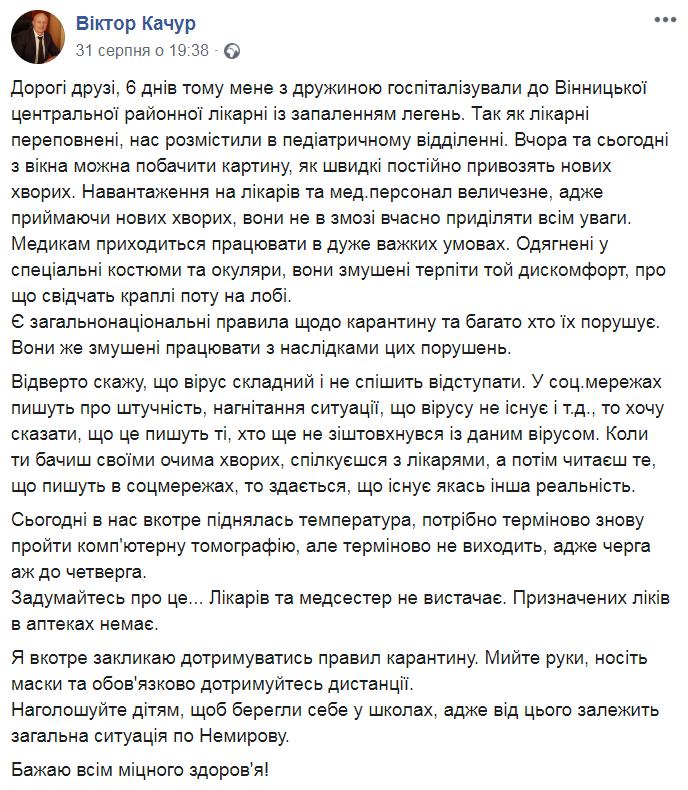 Виктор Качур