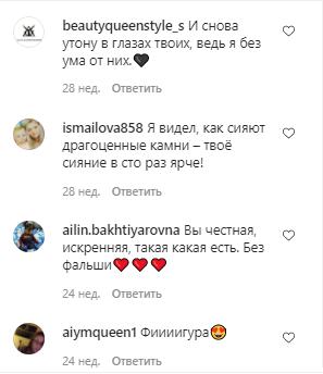 В комментариях восхитились Байзаковой