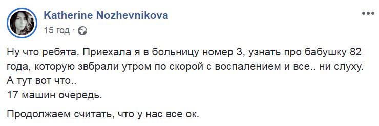 Очередь скорых в Одессе