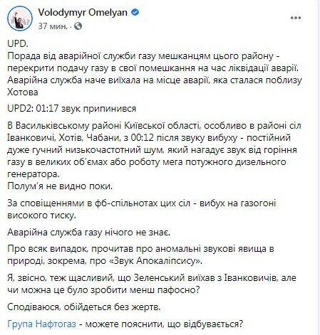 Facebook Владимира Омеляна.