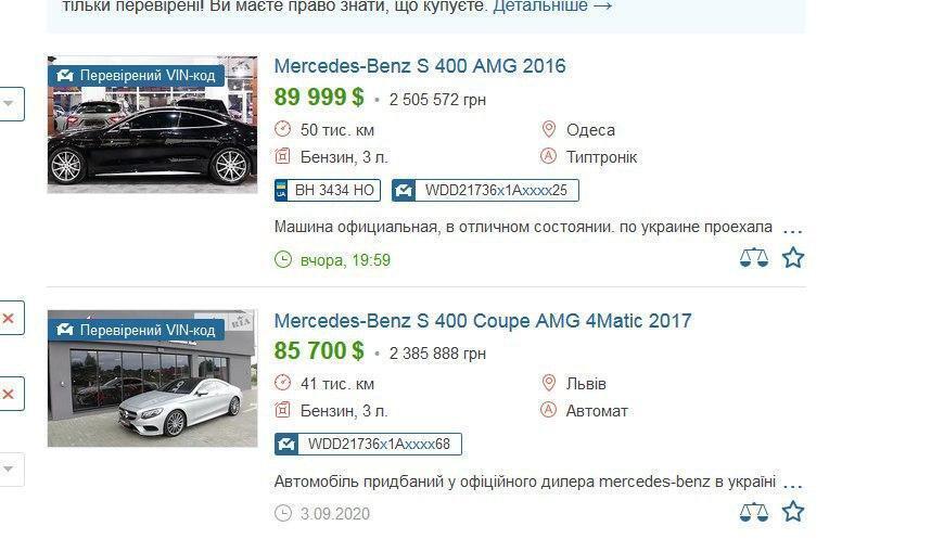 Стоимость автомобиля значительно выше, чем в декларации.