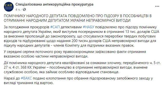 Фищенко сообщили о подозрении.