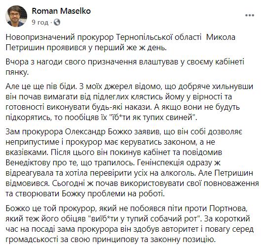 Скриншот поста Романа Маселка