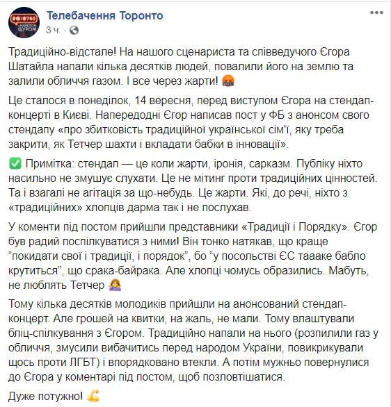 """В Киеве избили комика из-за шуток о """"традиционной семье"""" ."""