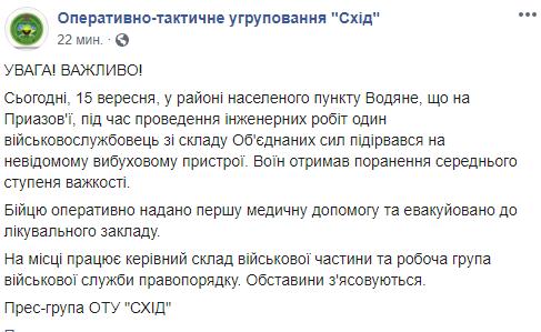 На Донбассе украинский военный подорвался на взрывчатке