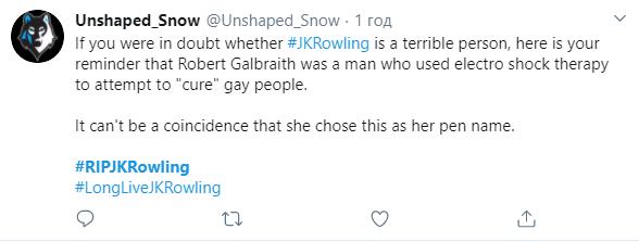 В сети раскритиковали Джоан Роулинг.