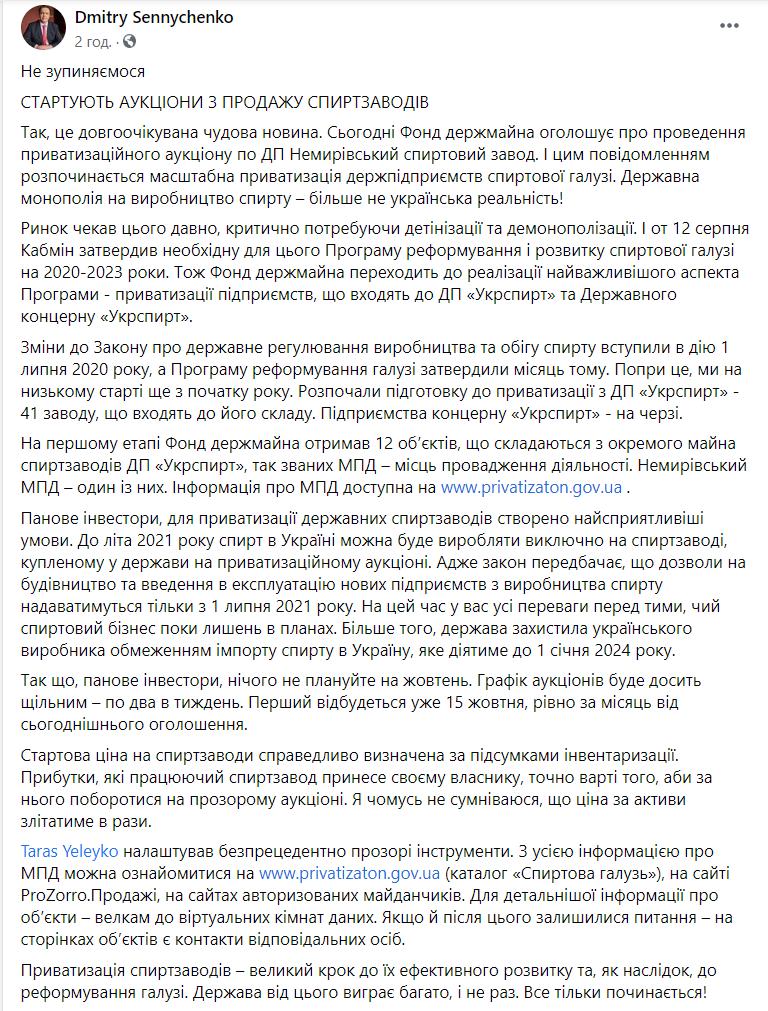 Сенниченко объявил о начале приватизации спиртзаводов в Украине