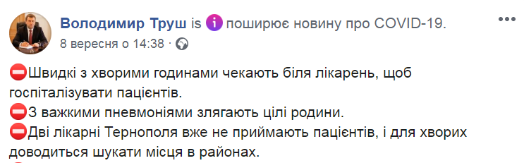Владимир Труш