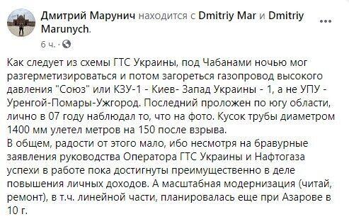 Газопровід було заповнено російським газом.
