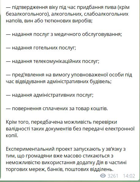 Гончаренко розповів про рішення Кабміну.