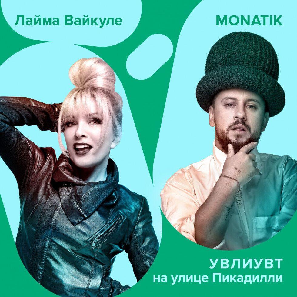MONATIK і Лайма Вайкуле записали спільну пісню.