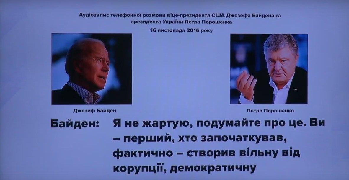 На записи якобы Байден хвалит Порошенко за создание свободной украинской нации.