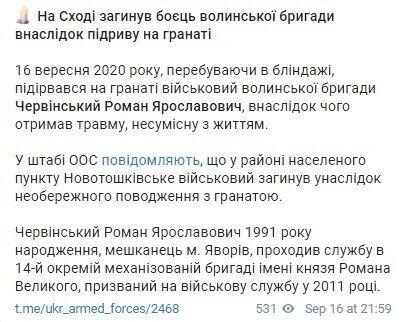 """Telegram """"Новини Збройних сил""""."""
