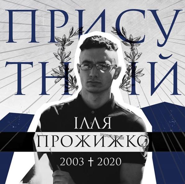 Илья Прожижко.