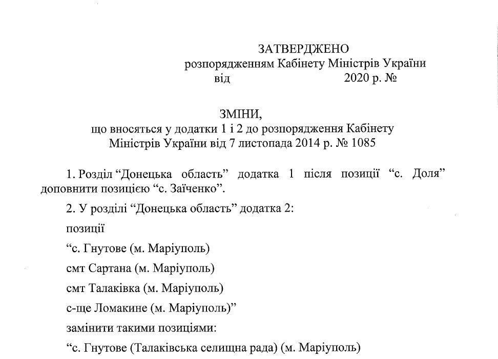 Распоряжение Кабмина о включении села Заиченко в список оккупированных.