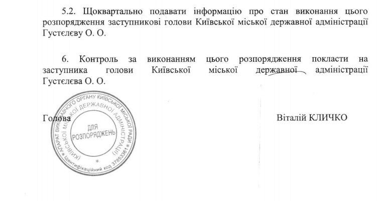 Распоряжение о реконструкции моста Патона в Киеве.