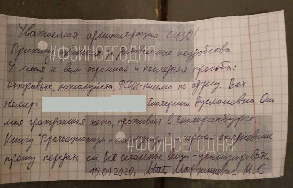 Передсмертна записка Марцинкевича.