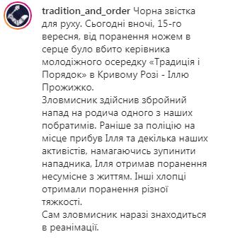 "Пост на странице ""Традиция и порядок"" в Instagram."