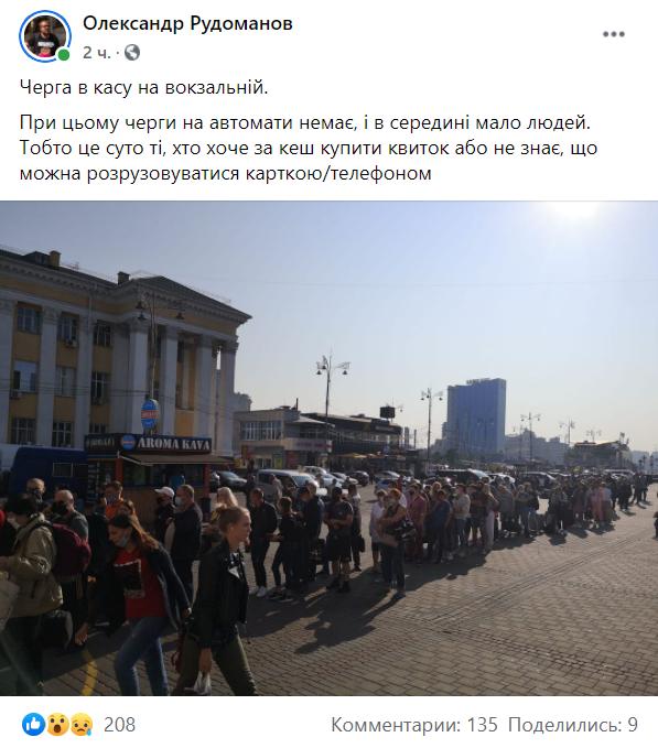 Черга в касу київського метро.