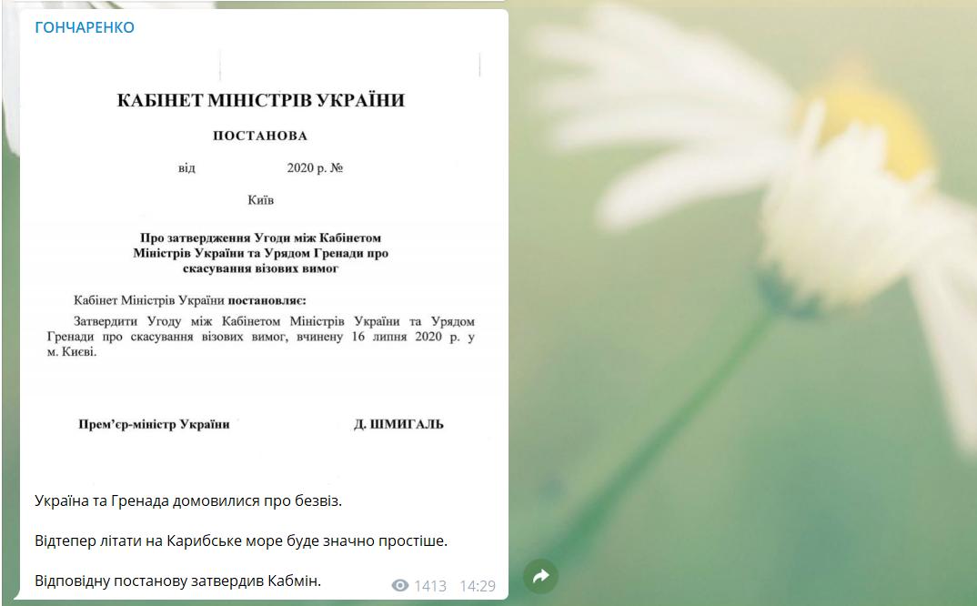 Telegram-канал Алексея Гончаренко