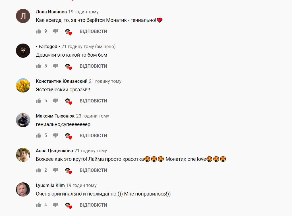 Фанати розхвалили трек MONATIK і Лайми Вайкуле.
