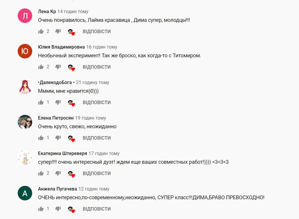 У мережі захоплюються дуетом MONATIK і Лайми Вайкуле.