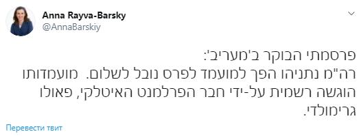Премьера Израиля Нетаньяху выдвинули на Нобелевскую премию мира