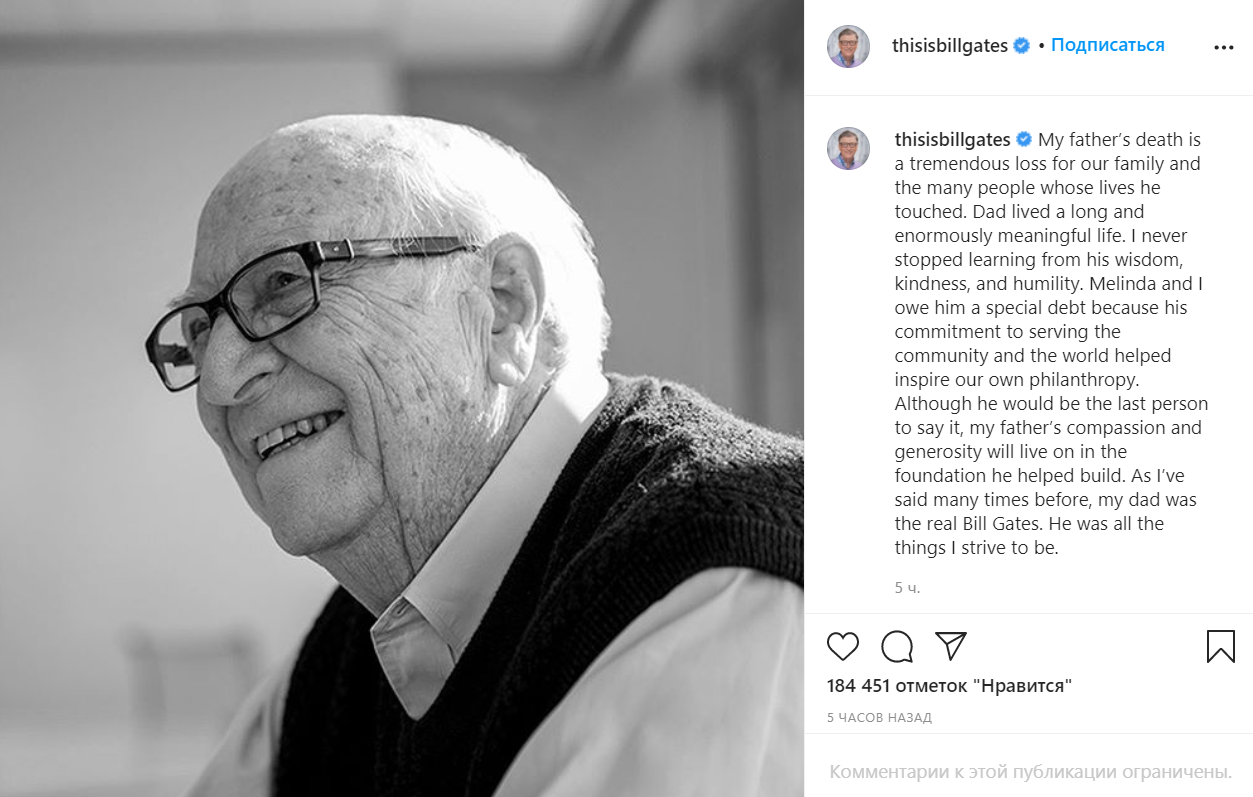 Билл Гейтс сообщил о смерти отца.