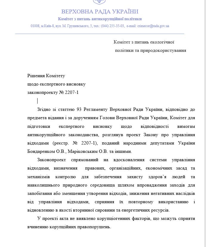 Комитет не видел нарушение закона