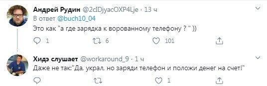 Реакция сети на обращение России в ООН.