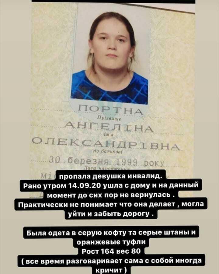 У Кам'янському розшукують безвісти зниклу дівчину з інвалідністю
