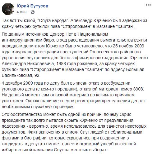 Нардеп Юрченко был задержан за кражу пива в 2009 году, – Бутусов