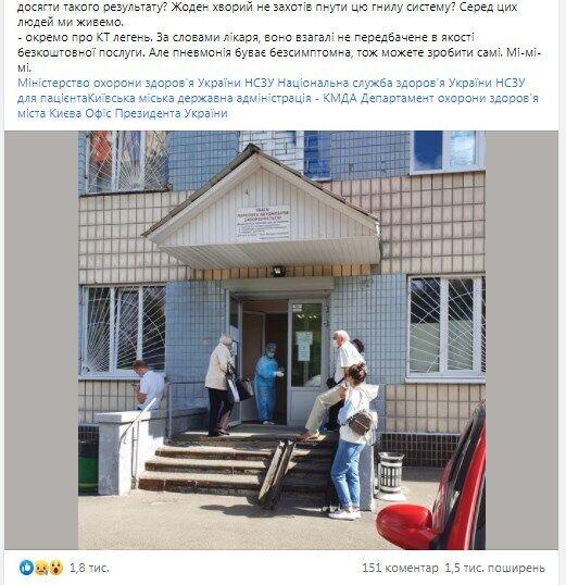 """Власть бездумно транжирит COVIDный фонд и строит дороги """"в морг"""" для украинцев. С тестами назрел коллапс"""
