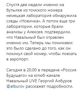"""Навального отруїли """"Новачком"""" у готелі: опубліковано відео з доказами"""