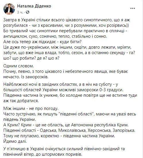 В некоторых областях Украины могут ударить первые морозы.