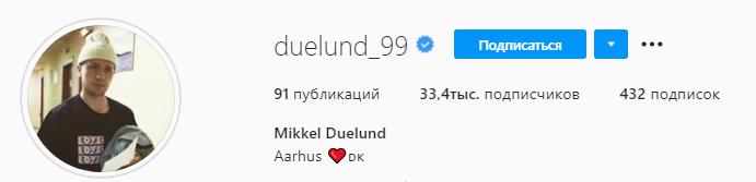 Миккель Дуэлунд удалил информацию о команде, за которую сейчас выступает