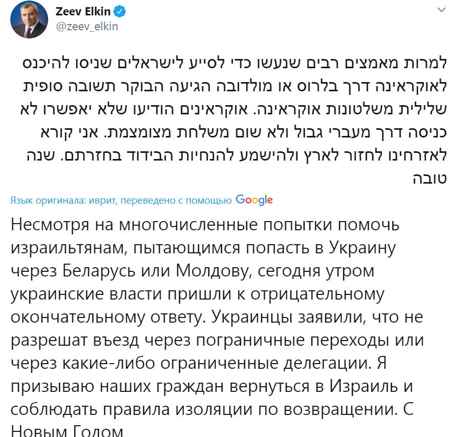 Зеєв Елькін
