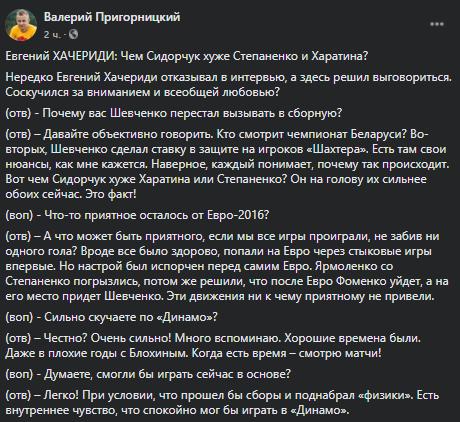 """Хачериди высказался о желании вернуться в """"Динамо"""""""