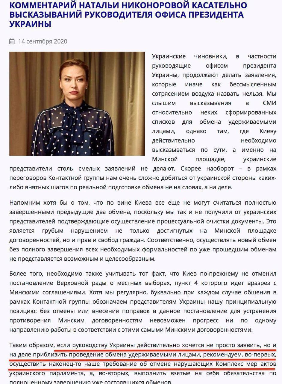 """Скрин ЗМІ """"ДНР"""""""