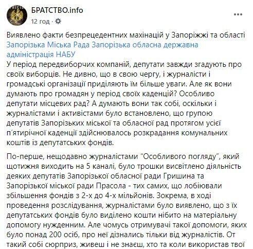 Члены политической партии сообщили, что общественные организации обнаружили масштабные злоупотребления депутатскими полномочиями