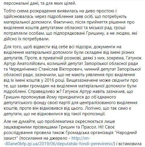 На Запорожье выявлено масштабные злоупотребления депутатскими полномочиями.