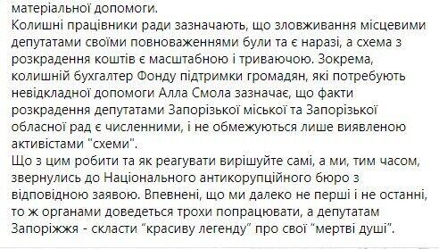 Депутатские фонды на Запорожье масштабно разворовываются.