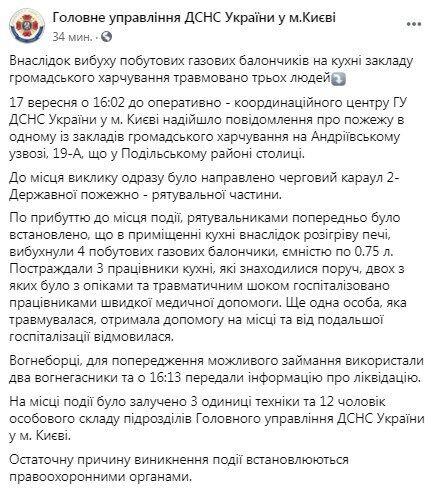 Facebook ДСНС.