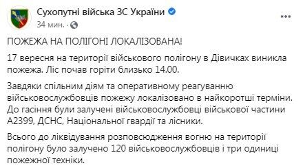 Facebook Сухопутных войск ВСУ.