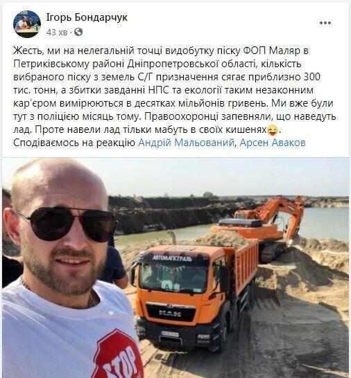 Піщані нелегали на Дніпропетровщині завдали збитків на десятки мільйонів, – активіст