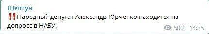 Юрченко вже допитує НАБУ