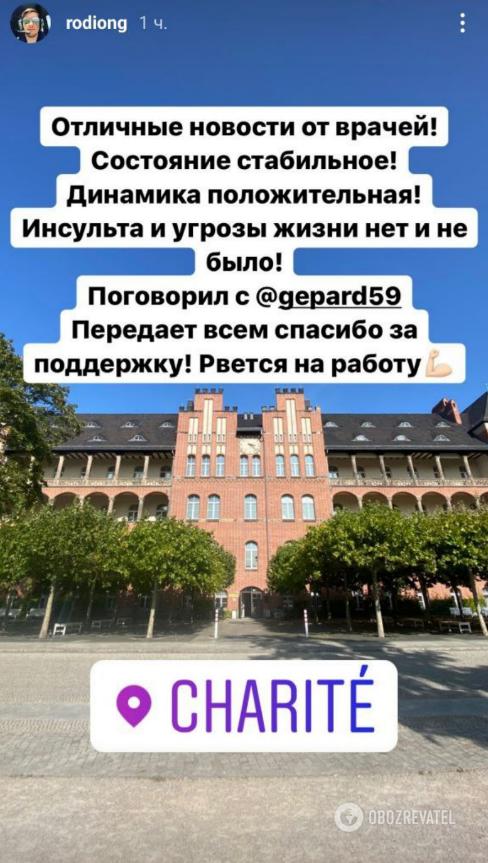 Пасынок Кернес заявил, что мэр Харькова в стабильном состоянии.